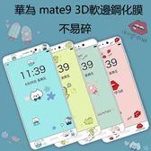 【24小時出貨】3D軟邊 iphone 7 plus 鋼化膜 滿版 不碎邊 卡通膜 玻璃貼 防刮 防爆 玻璃膜
