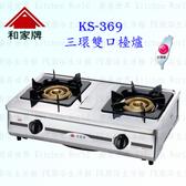 【PK廚浴生活館】 高雄 和家牌瓦斯爐 KS-369 ☆三環爐頭 ☆整台不鏽鋼  雙口台爐 KS369