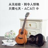 Acar尤克裏裏初學者學生成人女23寸26寸21烏克麗麗ukulele小吉他