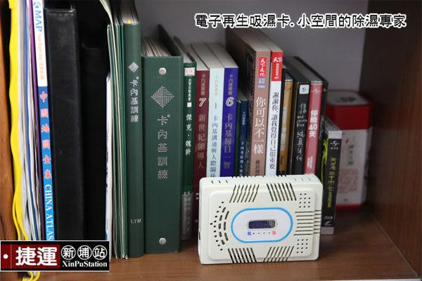 小型迷你無線電子再生吸濕除濕機