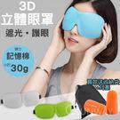 【24H】ROMIX 3D立體眼罩 不暈...