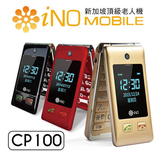iNO CP100 折疊老人機-金色
