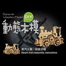 【收藏天地】台灣紀念品*DIY動態木模-蒸汽火車/ 擺飾 禮物 文創 可愛 小物