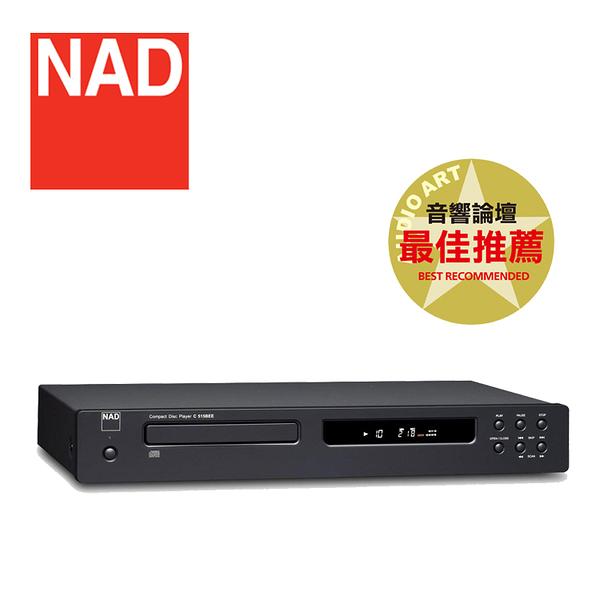 NAD 英國 C516BEE CD 唱盤 / 播放機 Hi-End入門超值播放器 【台灣公司貨】*