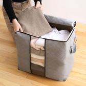 收納袋棉被衣物整理袋行李搬家衣服打包家用防潮裝被子的袋子超大   挪威森林