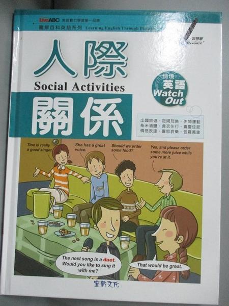 【書寶二手書T1/語言學習_XAJ】人際關係 Social activities_王琳詔總編輯