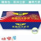 美國西洋蔘茶(50包入)養生茶 人參茶禮盒(快樂屋購物網)