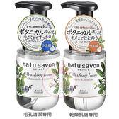 KOSE 高絲 SOFTYMO natu savon草本精粹泡沬洗面乳(180ml) 兩款可選【小三美日】