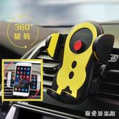創意卡扣式車載手機支撐架汽車內用品出風口導航夾手機座車飾 QG3050『樂愛居家館』