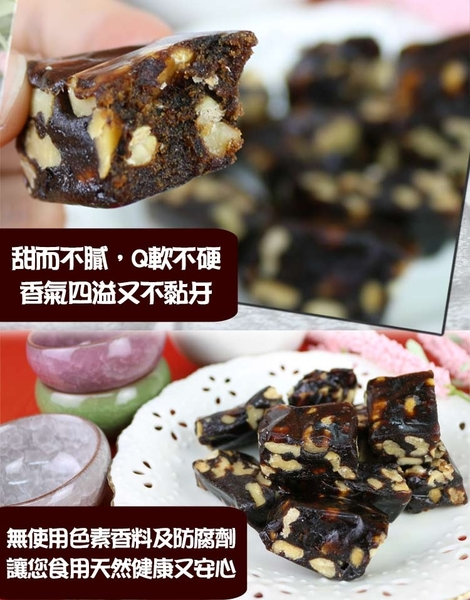 皇覺 手工棗泥核桃糕(735g/盒)x1盒