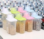 密封罐五谷雜糧儲物罐大號塑料瓶子廚房收納盒儲存罐子透明收納罐    蜜拉貝爾