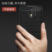 三星 Galaxy J4 J6 2018版 手機殼 碳纖維 拉絲 矽膠套 保護殼 四角氣囊 全包 防摔 保護套