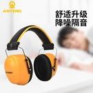 隔音耳罩睡眠用防吵降噪耳機學習睡覺專用防噪音神器專業靜音超強 好樂匯