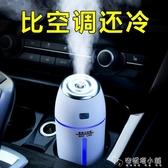 車載加濕器汽車用噴霧加香水霧化空氣凈化器香薰車內消除異味車上 安妮塔小鋪