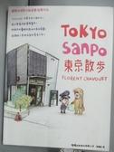 【書寶二手書T7/旅遊_QXL】東京散步 TOKYO SANPO-用最溫暖的方式了解東京_弗洛朗·豪沃特