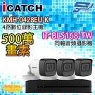 可取監視器組合 4路3鏡 KMH-0428EU-K主機 IT-BL5168-TW 500萬畫素同軸音頻攝影機管型