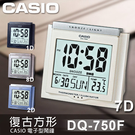 CASIO專賣店 CASIO 鬧鐘 DQ-750F-7  數字型鬧鐘貪睡鬧鐘 白