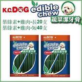 *WANG* K.C.DOG《葉綠素+雞肉潔牙骨》袋裝 十款可選