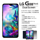 全新未拆 LG G8X ThinQ Du...