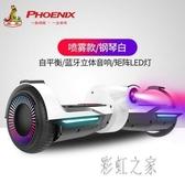 電動自平衡車 成年人兒童玩具雙輪智能代步學生兩輪平行車 BT9241【彩虹之家】