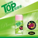 TOP(網路推薦熱賣商品)水果潤滑液50...