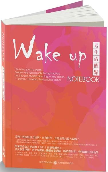WAKE UP:考生清醒點-NOTEBOOK