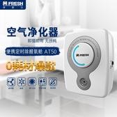 淨化器空氣凈化器家用除甲醛廚房衛生間除味廁所除臭器消毒臭氧機 交換禮物
