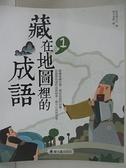 【書寶二手書T1/兒童文學_EAC】藏在地圖裡的成語(1)_斯塔熊文化