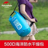 沙灘包  戶外防水包旅行袋 手機雙肩收納背包海邊游泳沙灘防水袋【韓國時尚週】