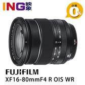 【新上市】FUJIFILM 富士 XF 16-80mm F/4.0 R OIS WR 恆昶公司貨 6級防震