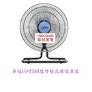【中彰投電器】華冠 (16吋)360度外旋式循環桌扇,BT-162【全館刷卡分期+免運費】