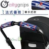 ✿蟲寶寶✿【美國Choopie】CityGrips 推車手把保護套 / 單把手款 - 法式優雅