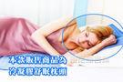 -超涼爽冷凝膠 枕頭