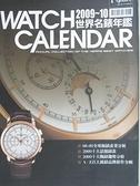 【書寶二手書T5/收藏_D51】Watch Calender2009-10世界名錶年鑑