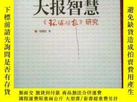 二手書博民逛書店罕見《大報智慧——《環球時報》研究》2011年一版一印Y1641