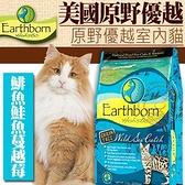 四個工作天出貨除了缺貨》美國Earthborn原野優越》野生魚低敏無縠貓糧6kg/13.22磅(限宅配)