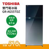 【期間限定 含基本安裝+舊機回收】TOSHIBA 510公升 雙門變頻鏡面冰箱 GR-AG55TDZ(GG) 漸層藍