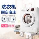 洗衣機底座全自動不鏽鋼墊高托架