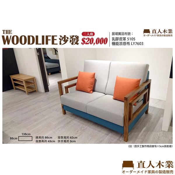 日本直人木業-THE WOODLIFE系列 保固三年/高品質/可訂製設計師沙發(2人)