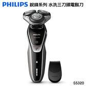 【marsfun火星樂】Philips 飛利浦 銳鋒系列 水洗三刀頭電鬍刀 S5320