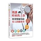 別讓疾病找上你(專業醫師寫給男人的健康書)