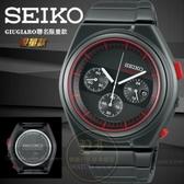 SEIKO X GIUGIARO聯名設計收藏腕錶7T12-0CD0R/SCED055J公司貨/禮物/設計師/新年