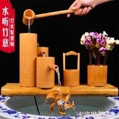 竹子流水過濾器竹筒流水魚缸石槽擺件招財流水開業禮品裝飾擺件 MKS極速出貨