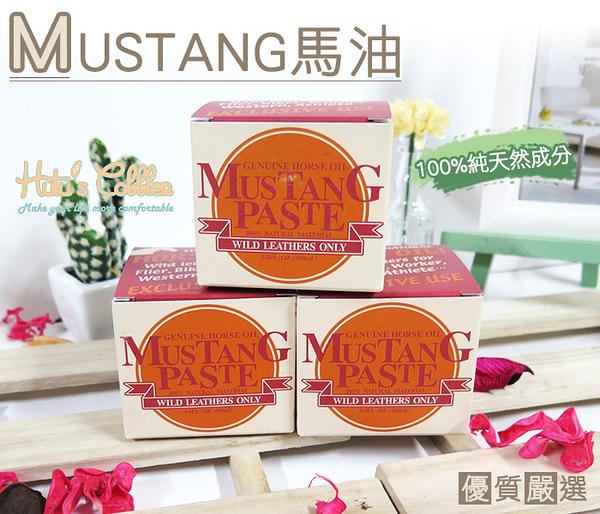 保養油.日本Mustang馬油.100%純天然成分.日本皮鞋保養聖品【鞋鞋俱樂部】【906-L110】