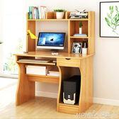 電腦桌簡約 臺式書桌書架組合家用辦公桌學生電腦桌寫字臺 莫妮卡小屋 IGO