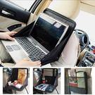 汽車椅背電腦桌 折疊椅背袋 電腦架 車用電腦架 椅背置物袋 汽車置物 飲料架 手機架 【RR031】