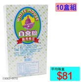 【醫康生活家】白宮醫用棉花(脫脂棉) 130g (盒裝)(10盒裝)