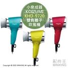 日本代購 空運 2020新款 KOIZUMI 小泉成器 KHD-9720 雙負離子 吹風機 大風量 輕量 冷熱風