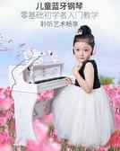 電子琴 兒童電子琴帶麥克風鋼琴初學男女孩玩具1-3-6歲小寶寶禮物 igo 歐萊爾藝術館
