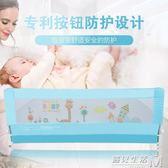 嬰兒童床護欄寶寶床邊圍欄板安全防摔2米1.8大床欄桿擋板通用  WD 遇見生活